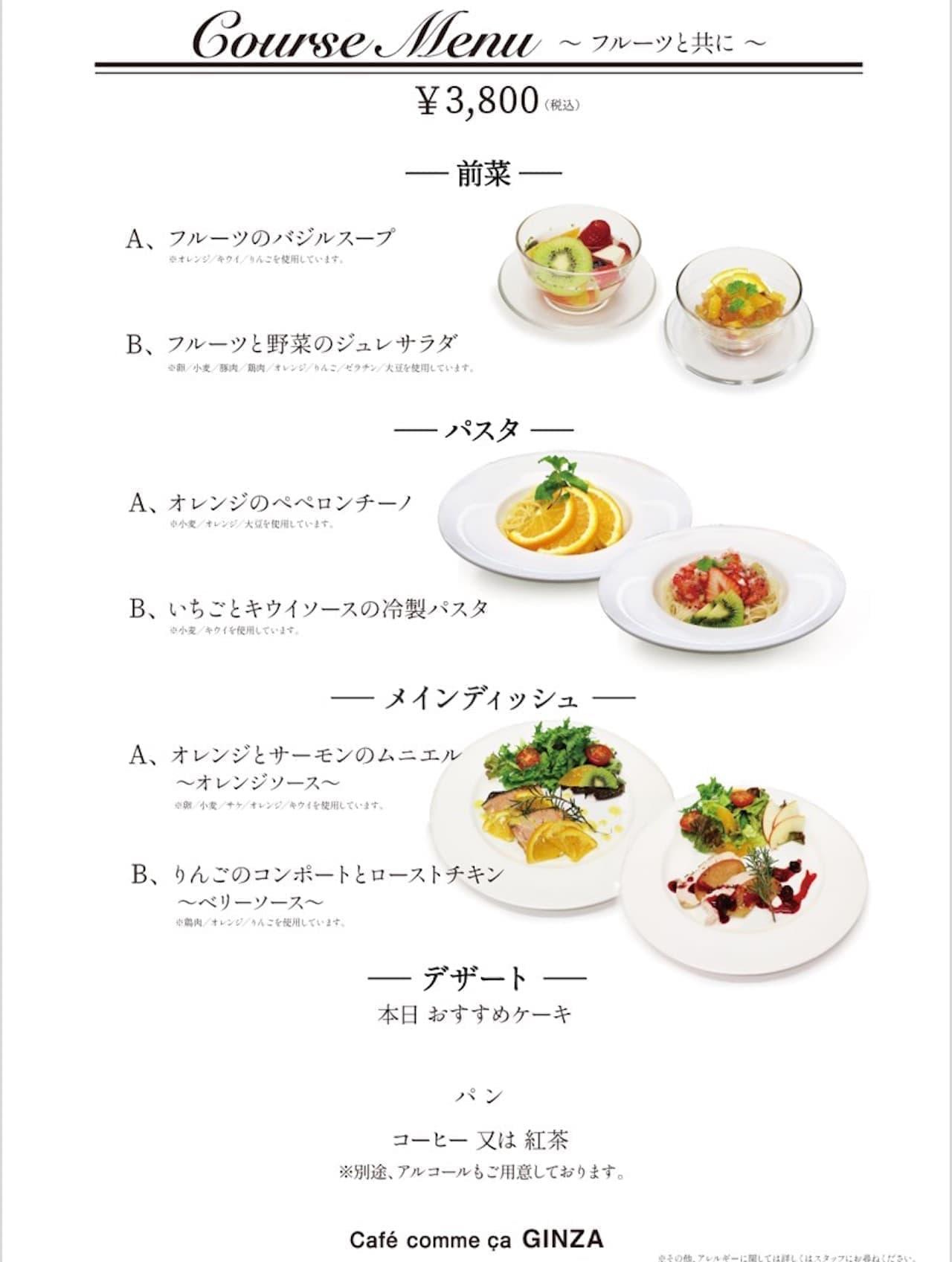 カフェコムサ銀座店「コースメニュー」