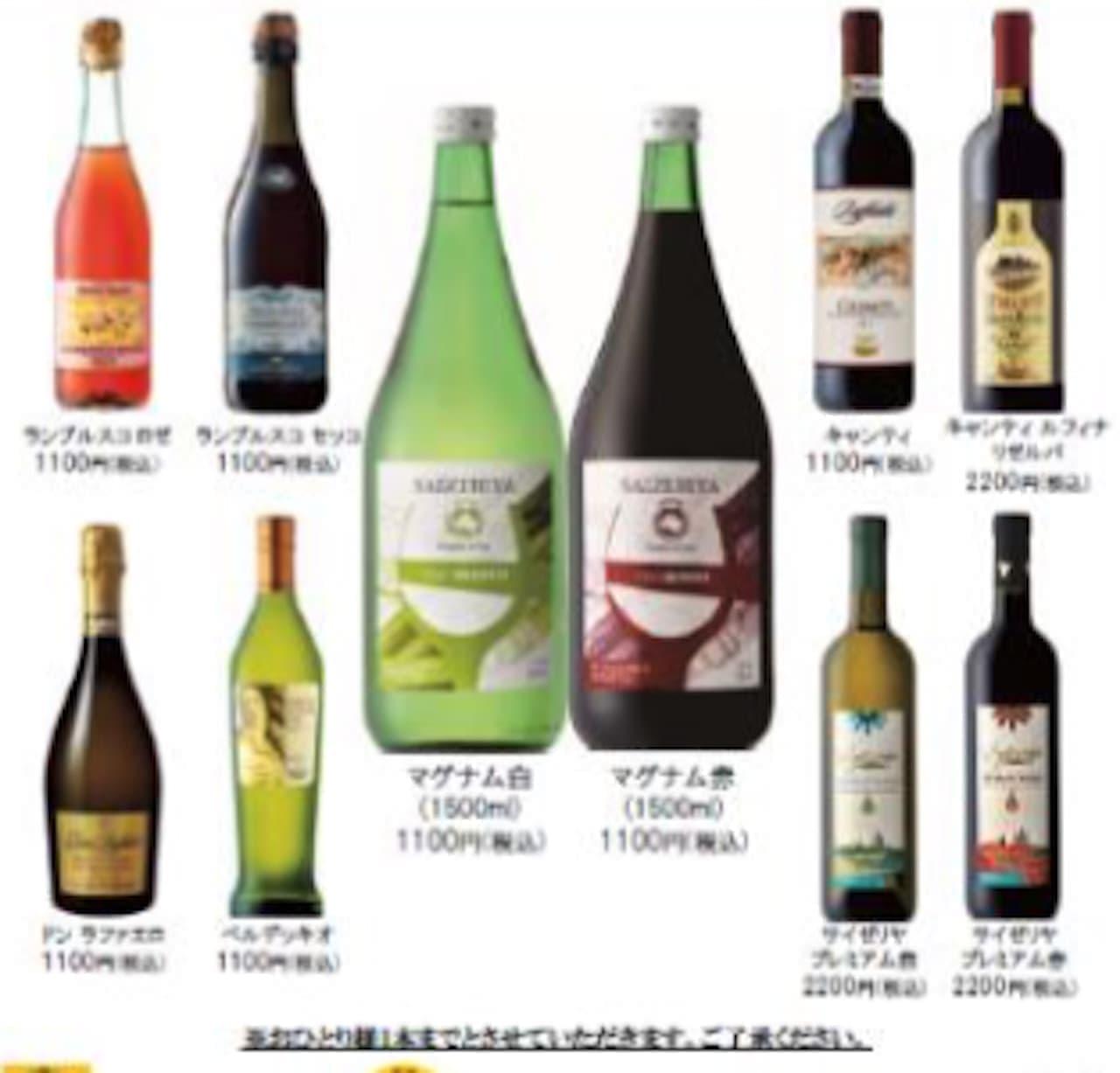 サイゼリヤのテイクアウトに「ボトルワイン」が期間限定で