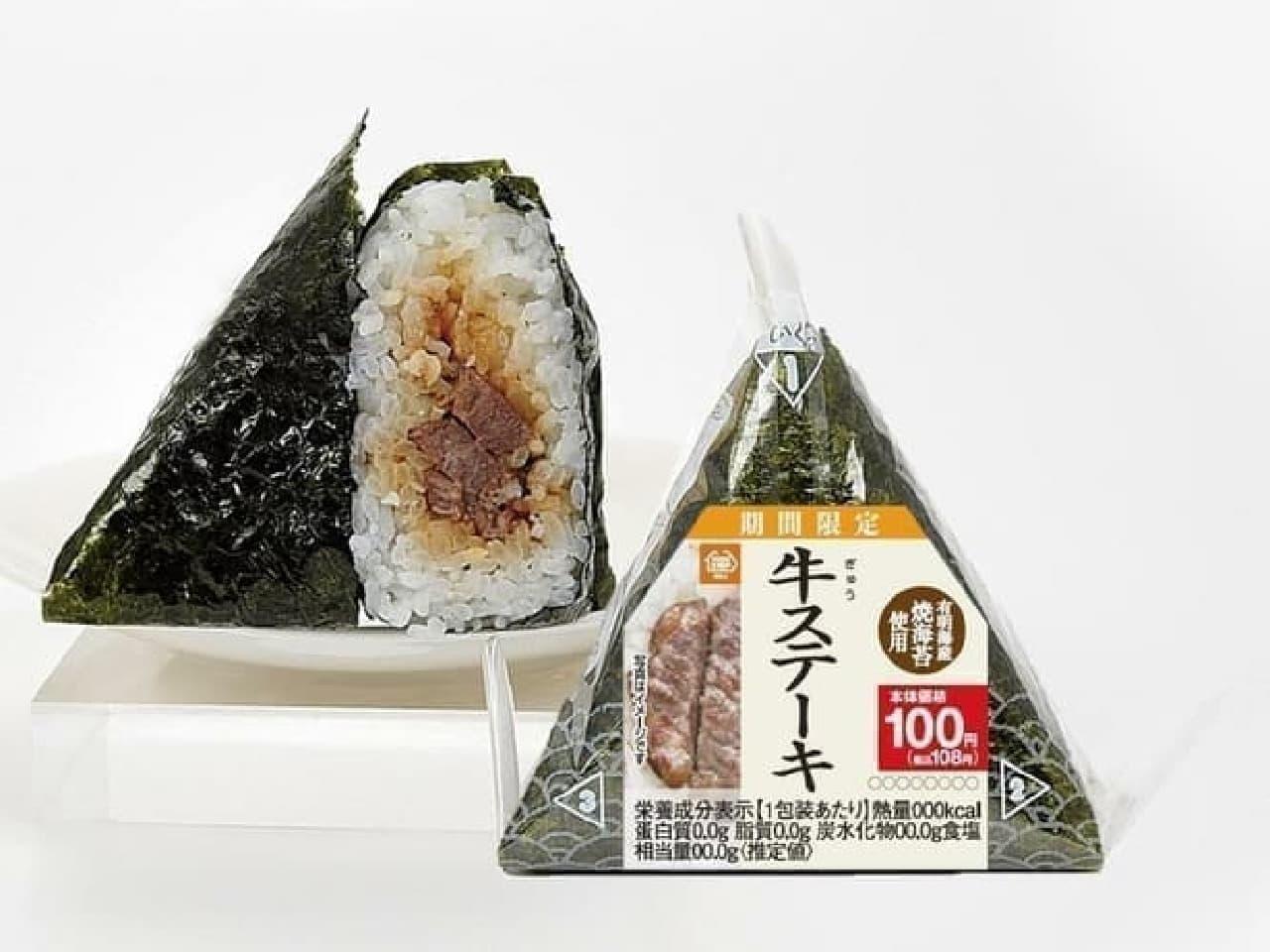 100円おにぎりの新商品「手巻牛ステーキ」