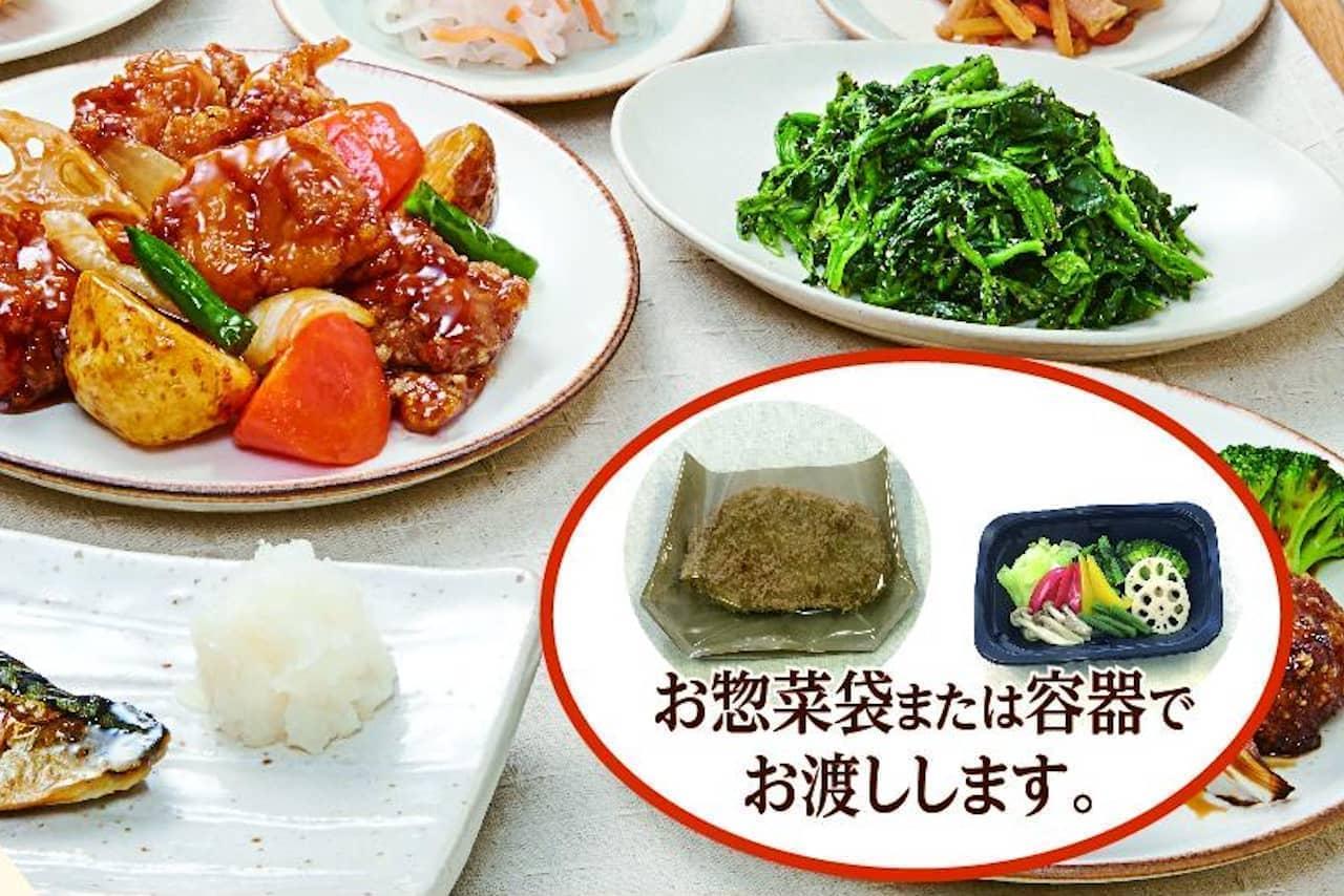 大戸屋 料理5つ選んで1,200円「お惣菜セット」