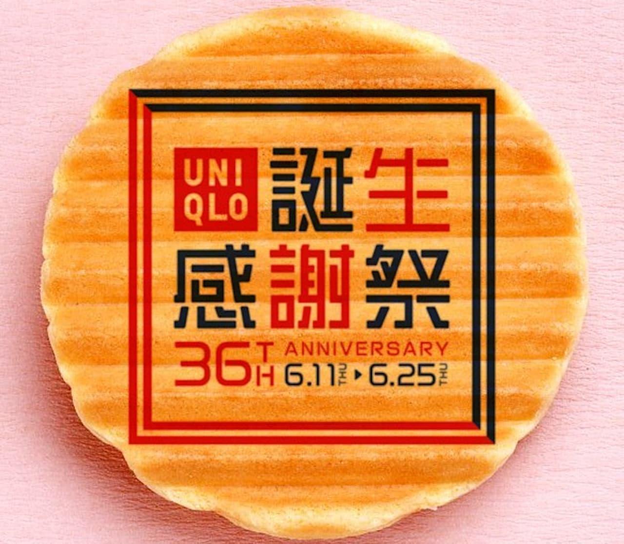 京都府内ユニクロで鼓月の「オリジナル千寿せんべい」