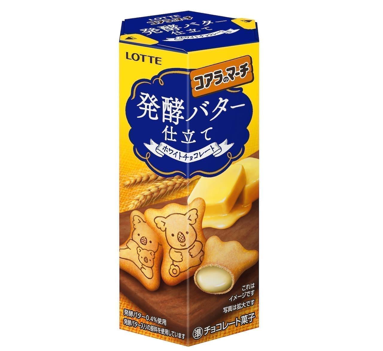 発酵バターが香り立つ「コアラのマーチ<発酵バター仕立て>」