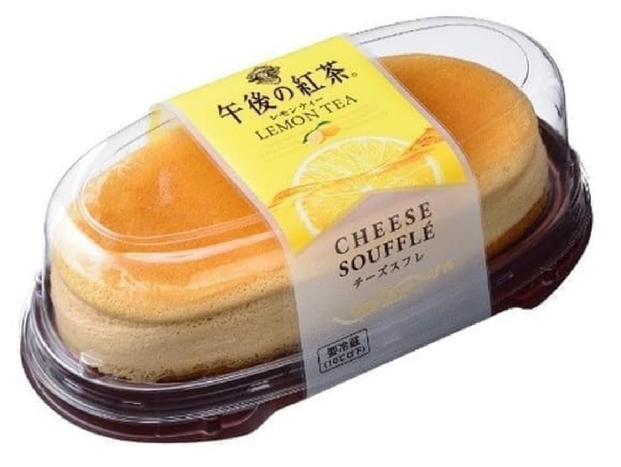 銀座コージーコーナー「チーズスフレ(午後の紅茶 レモンティー)」