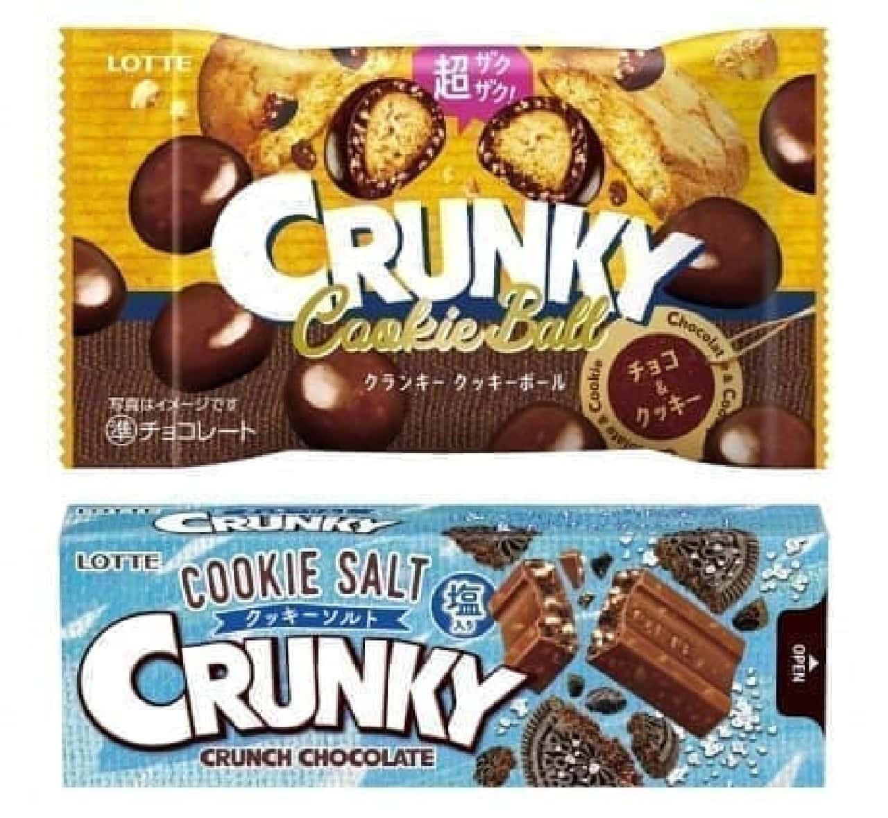 「クランキーポップジョイ<クッキーボール>」と「クランキースリムパック<クッキーソルト>」