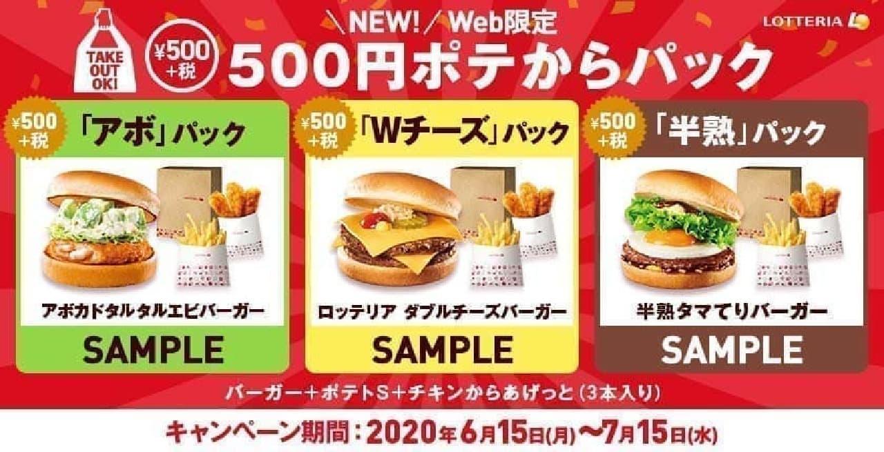 ロッテリア「500円ポテからパック」
