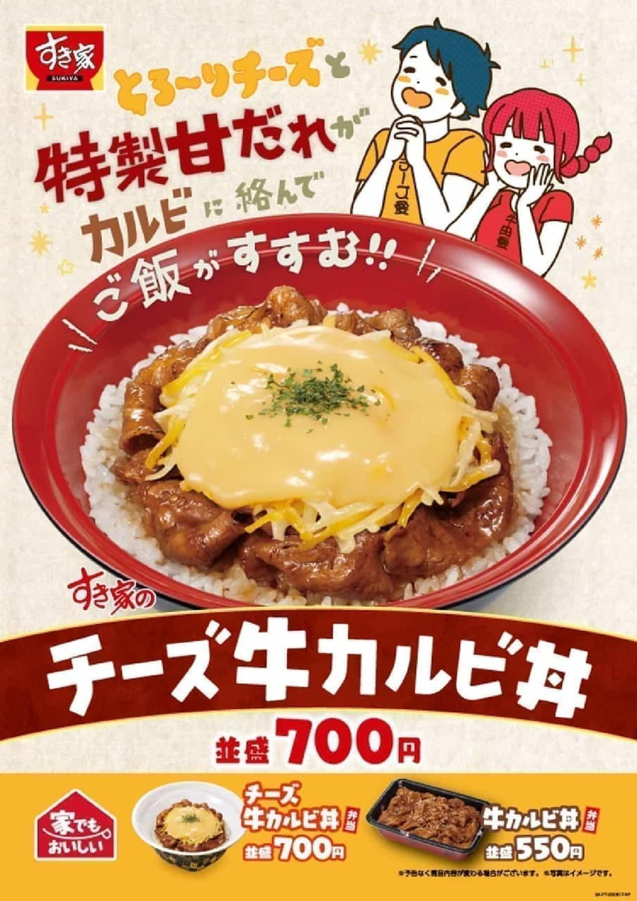 すき家「牛カルビ丼」