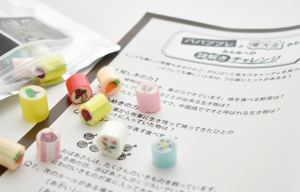 パパブブレ「謎解きキャンディ」