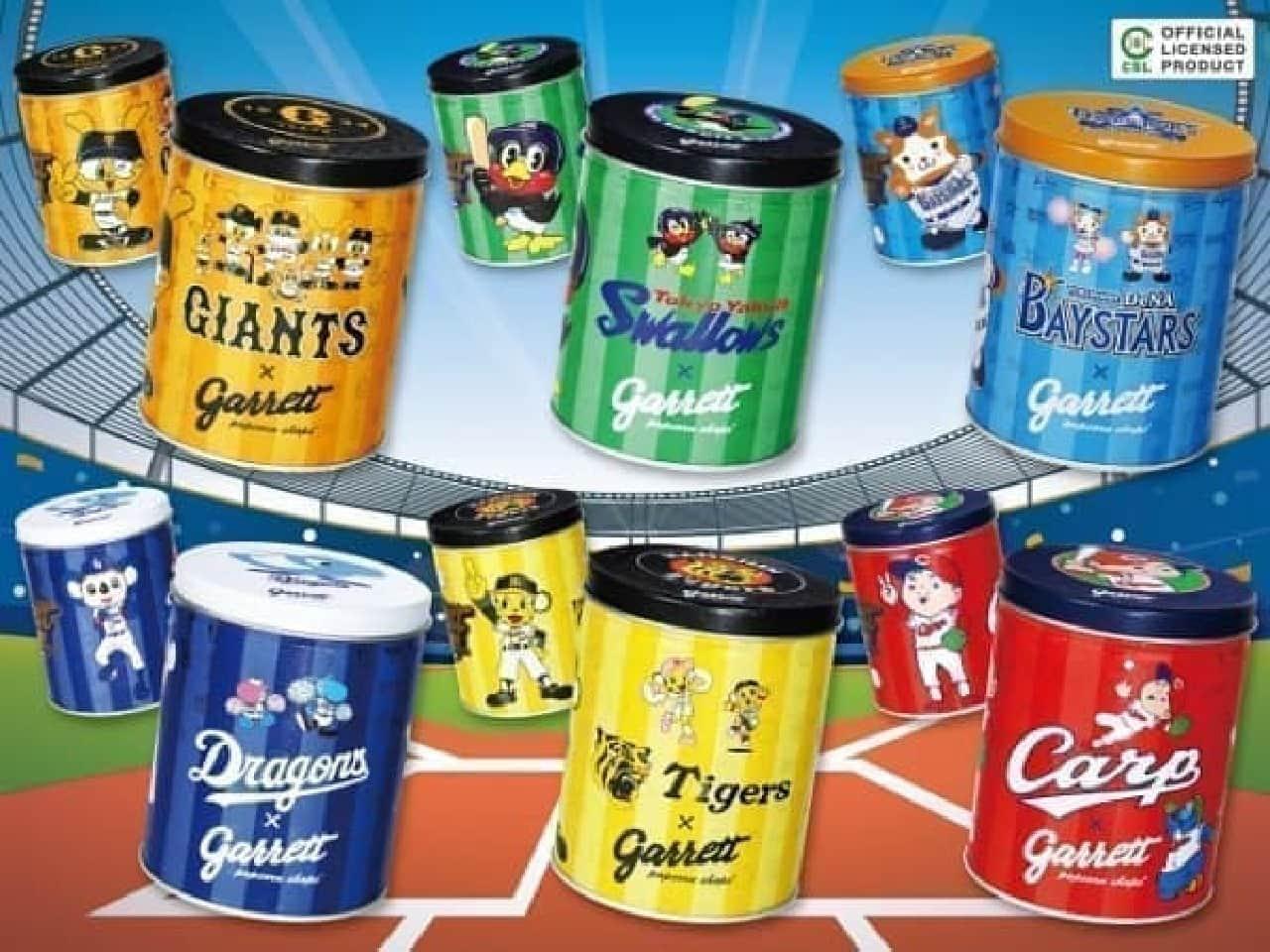 ギャレット ポップコーン ショップス「garrett × セ・リーグ6球団コラボレーション缶」