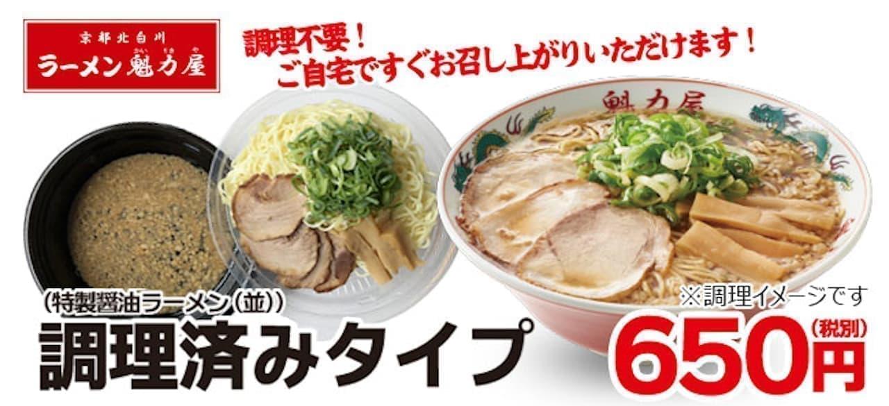 魁力屋「お持ち帰りラーメン(調理済みタイプ)」