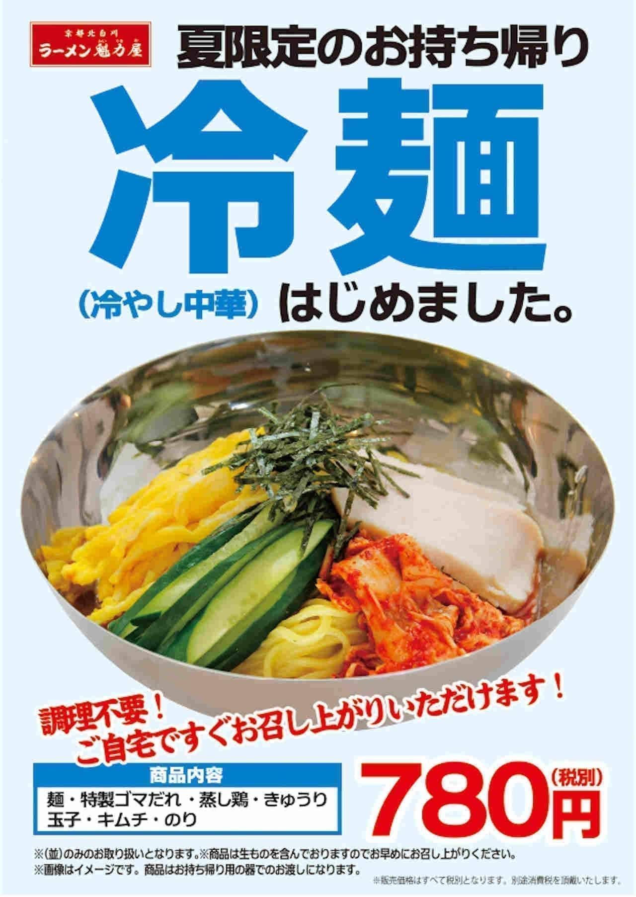 魁力屋「お持ち帰り冷麺(冷やし中華)」