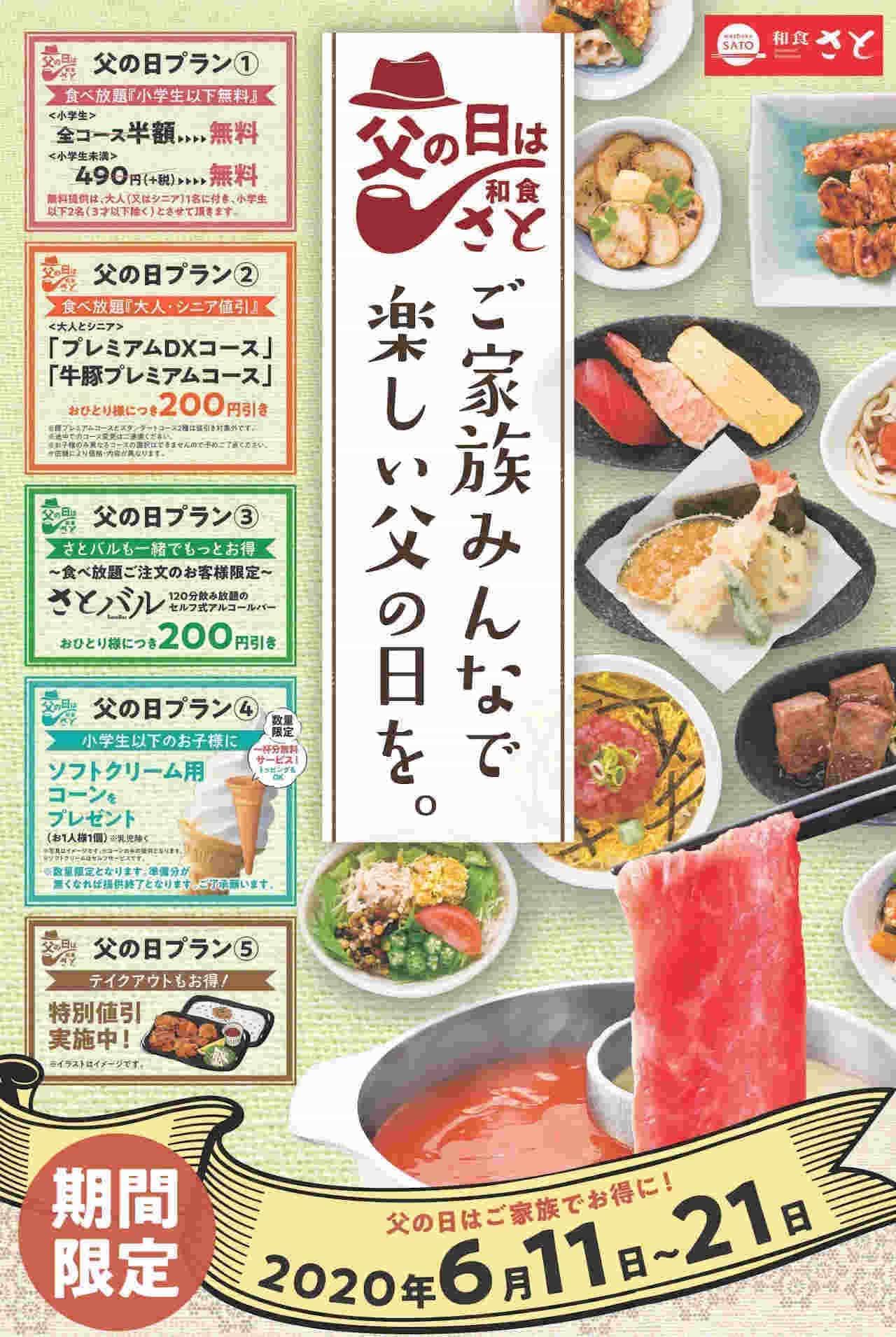和食さと「父の日特別キャンペーン」