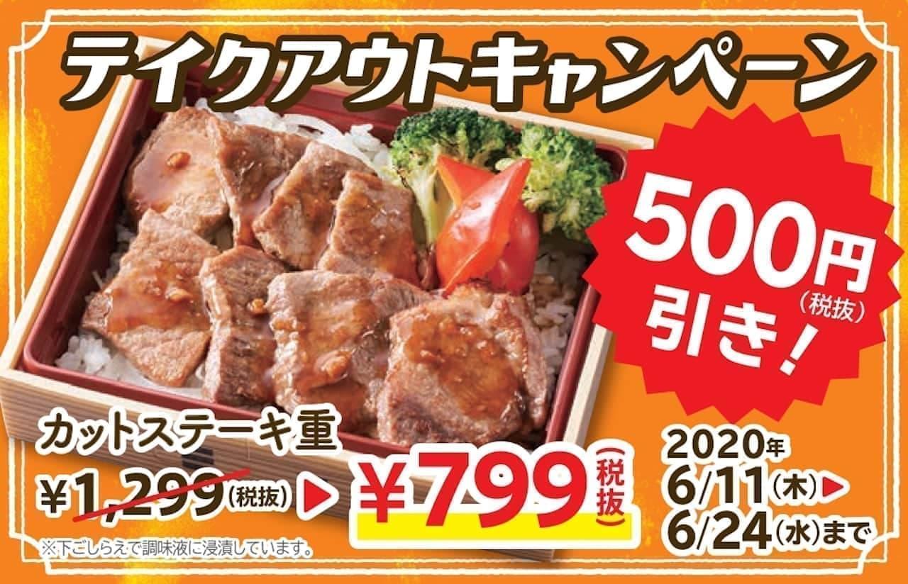 ジョナサンで「カットステーキ重」500円引き
