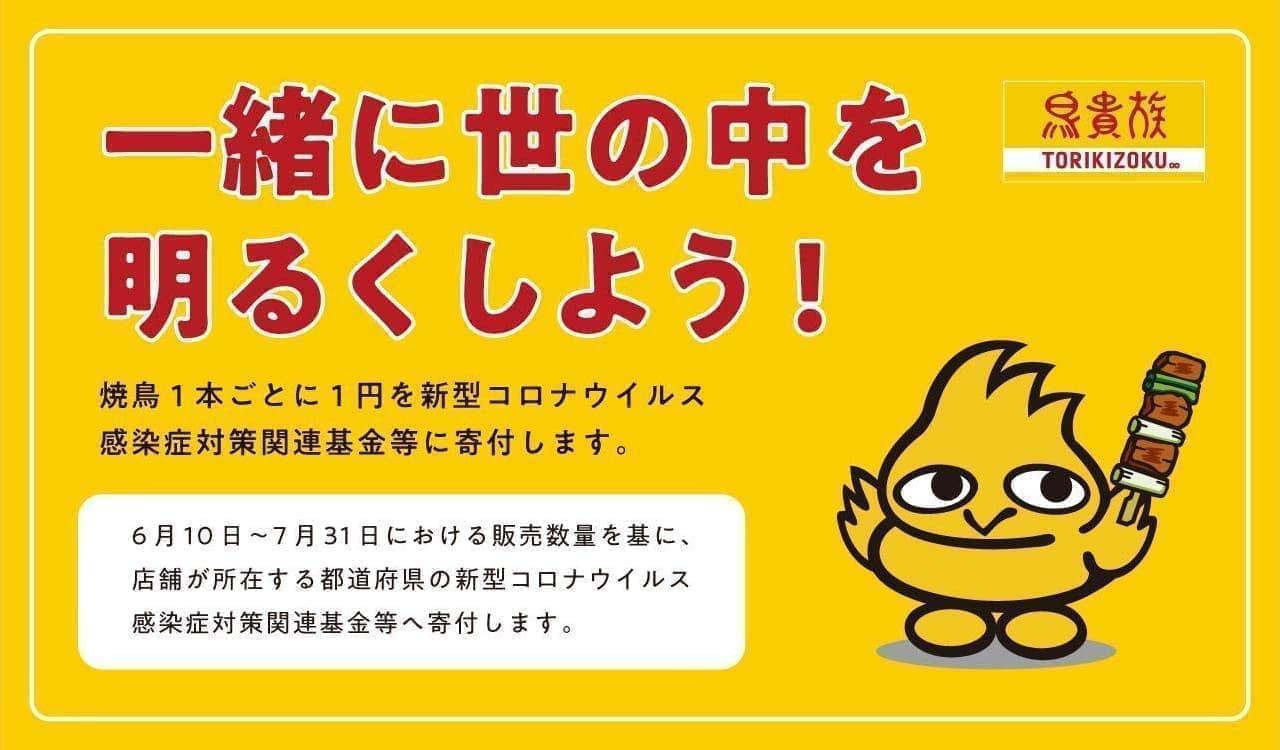 鳥貴族 焼鳥の注文1本につき1円を新型コロナ対策に寄付