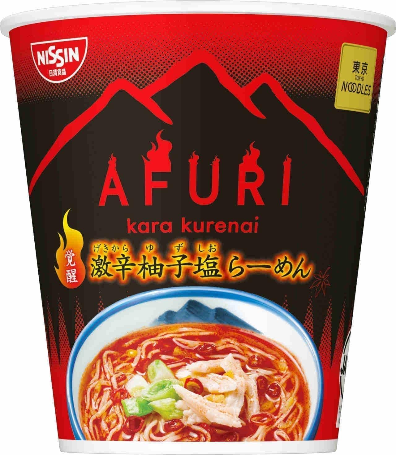 さわやか激辛カップ麺「日清 東京NOODLES AFURI 覚醒 激辛柚子塩らーめん」