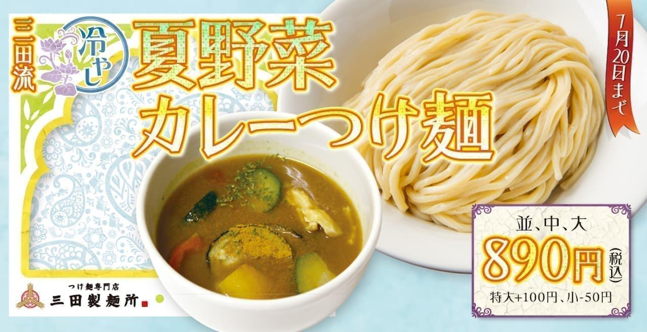 三田製麺所「三田流 冷やし夏野菜カレーつけ麺」夏季限定で