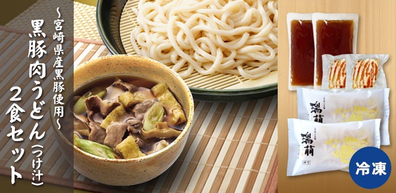 山田うどん 通販専用「黒豚肉うどん」などお店では食べられないプレミアムシリーズ