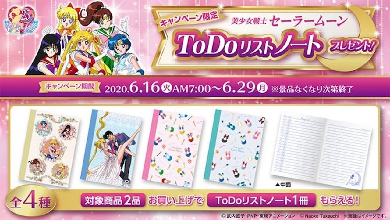 ファミマで美少女戦士セーラームーンキャンペーン「オリジナルToDoリストノート(全4種)」