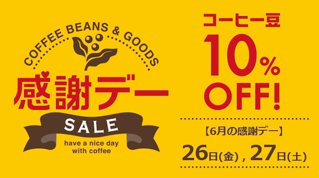 ドトールのコーヒー豆10%が引きで買える