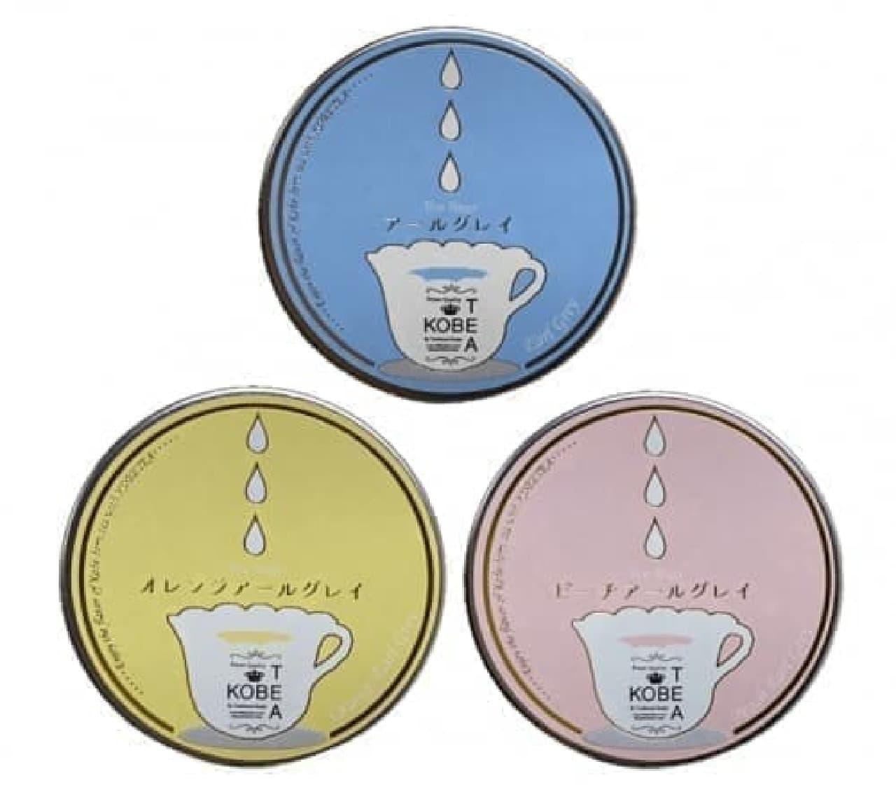 神戸紅茶の「アールグレイ3種飲みくらべセット」