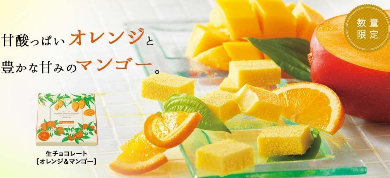 ロイズの夏限定生チョコ「オレンジ&マンゴー」
