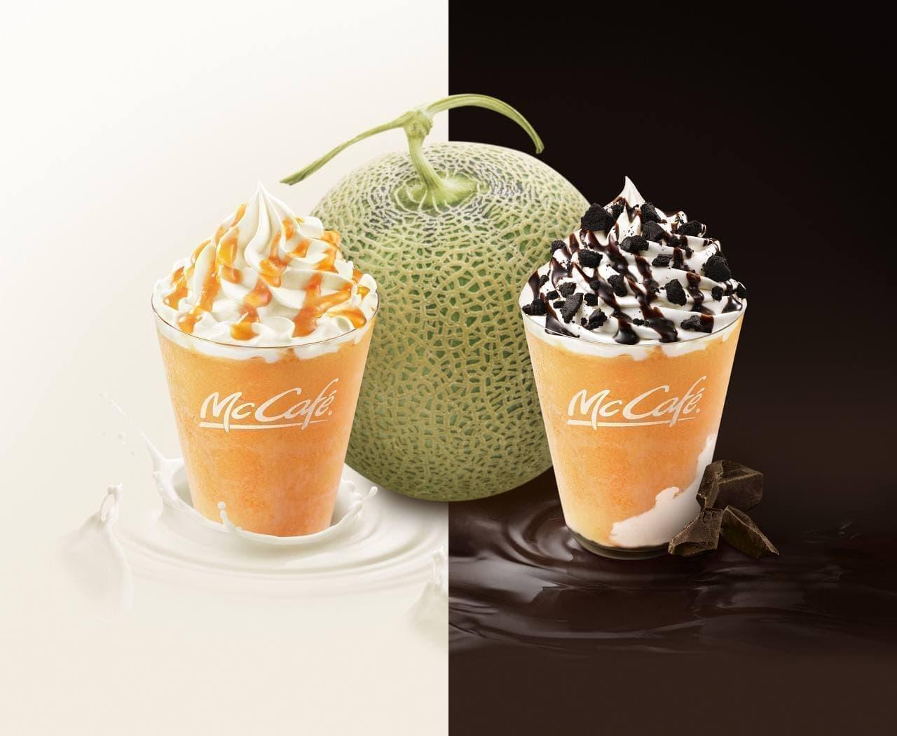マックカフェ「北海道メロン&ミルクフラッペ」と「北海道メロン&チョコフラッペ」