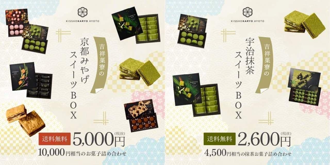 吉祥菓寮「京都みやげスイーツBOX」と「宇治抹茶スイーツBOX」