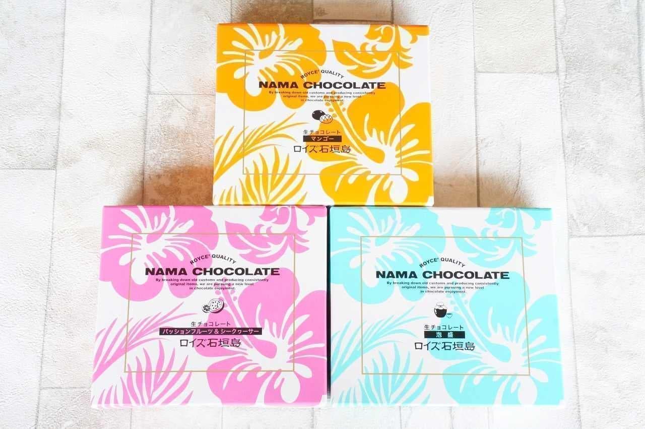 ロイズ石垣島の生チョコレート