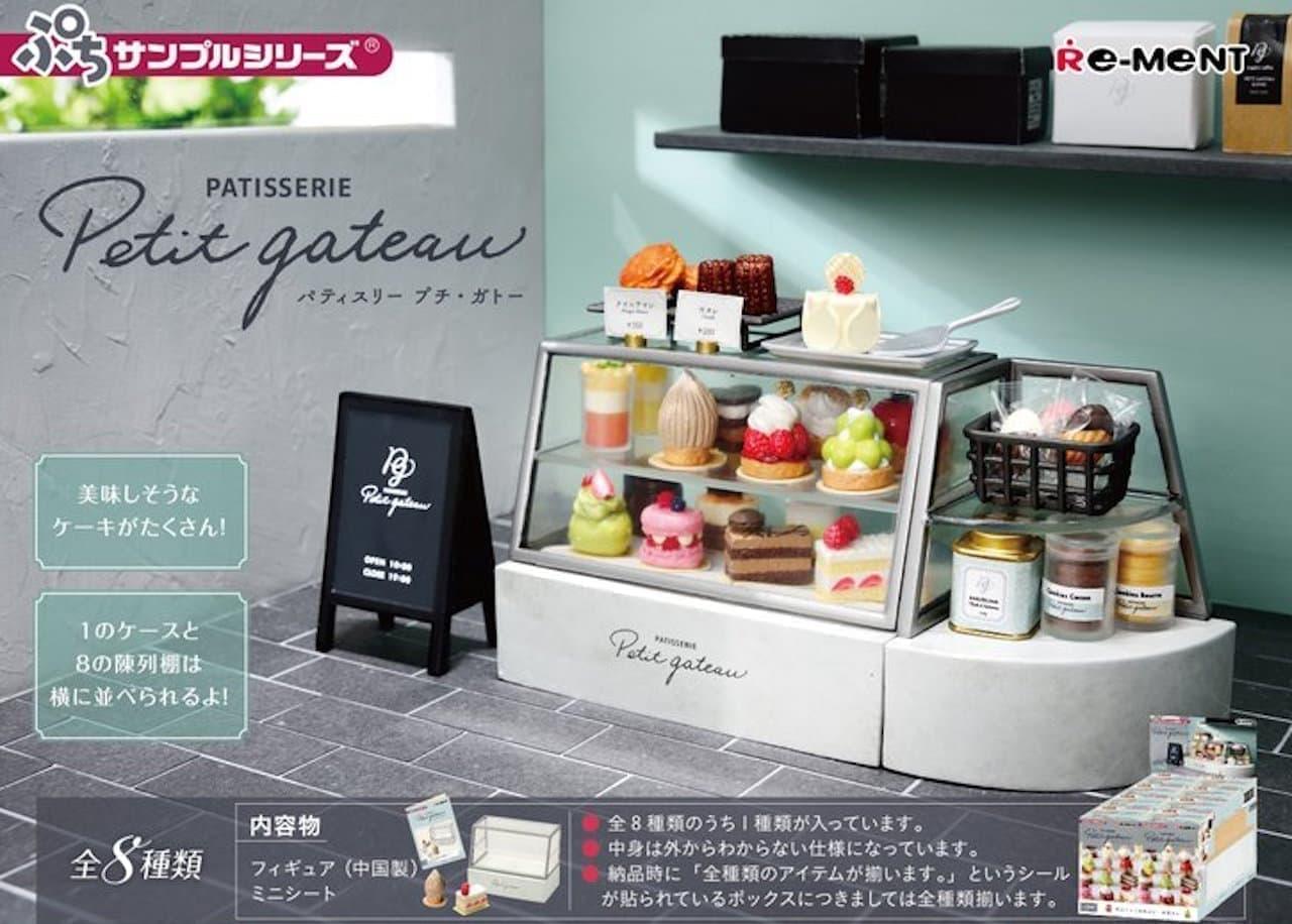 ぷちサンプル新作「パティスリー プチ・ガトー(PATISSERIE Petit gateau)」