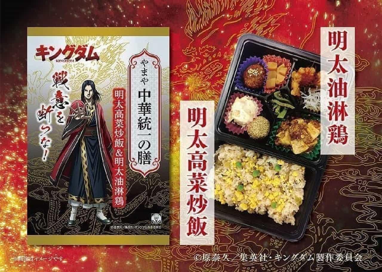 やまや キングダム弁当「やまや中華統一の膳」~明太高菜炒飯&明太油淋鶏~