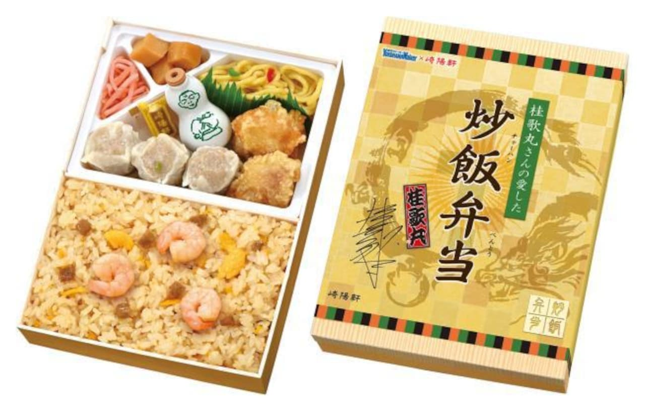 崎陽軒「桂歌丸さんの愛した炒飯弁当」