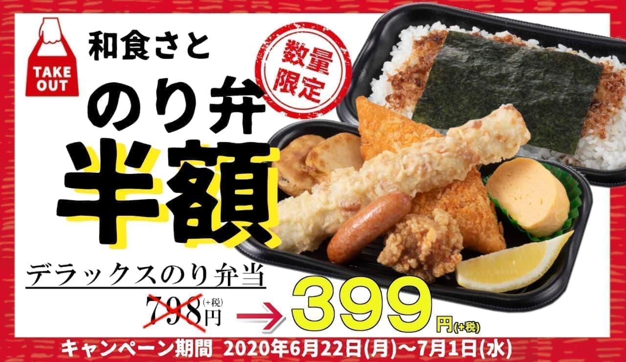 和食さとで人気テイクアウトメニュー「半額」キャンペーン