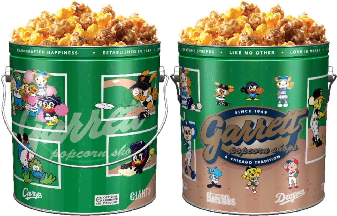 ギャレット ポップコーン「garrett × セ・リーグ6球団コラボレーション 1ガロン缶」