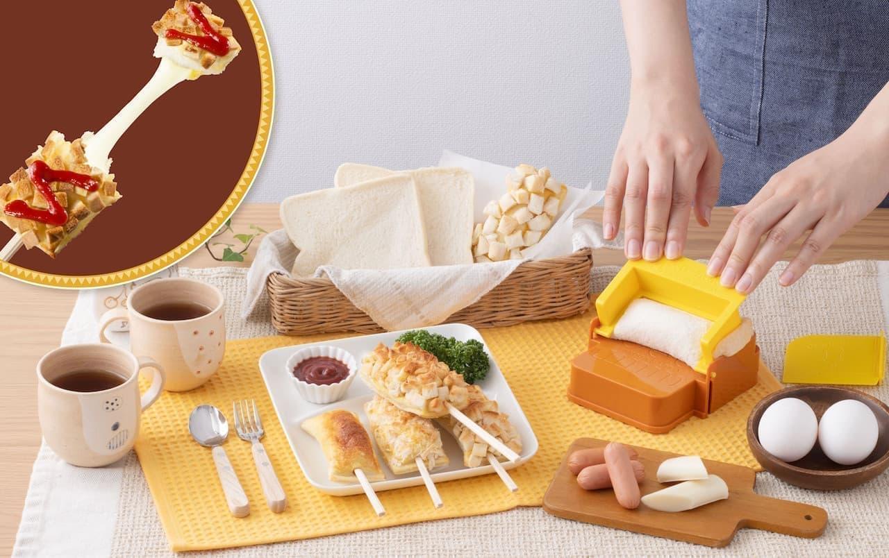 クッキングトイ「のびのびチーズドッグ」