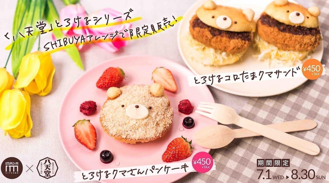 渋谷「イマダ キッチン」に八天堂とコラボした「とろけるクマさんパンケーキ」期間限定で