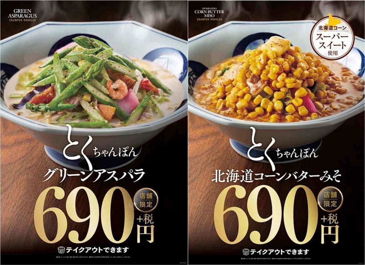 リンガーハット「とくちゃんぽん グリーンアスパラ」と「とくちゃんぽん 北海道コーンバターみそ」
