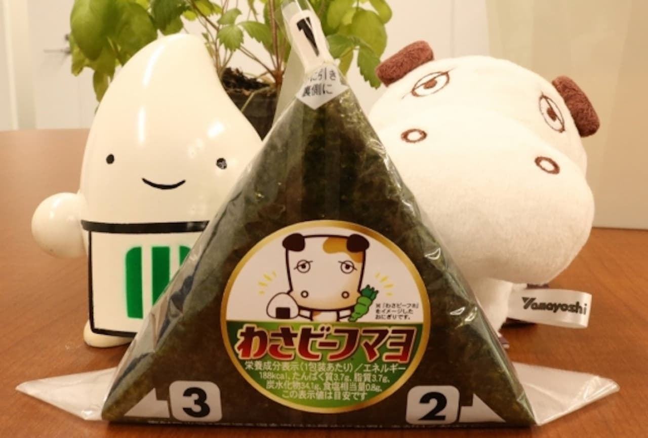 ミツハシライスと山芳製菓がコラボ「手巻おにぎり わさビーフ マヨ」