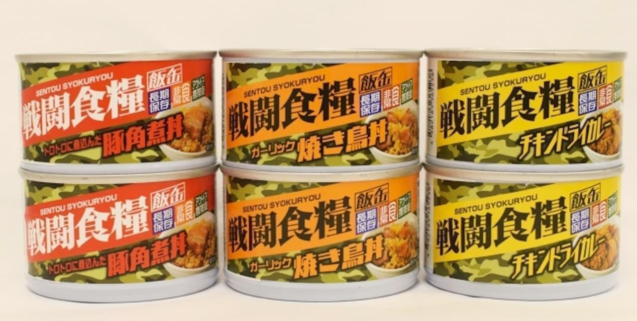 ご飯の缶詰「戦闘食糧 飯缶シリーズ」