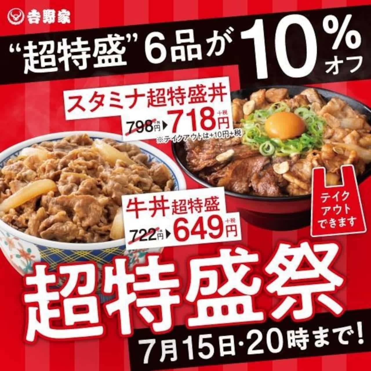 吉野家「スタミナ超特盛丼」など10引き