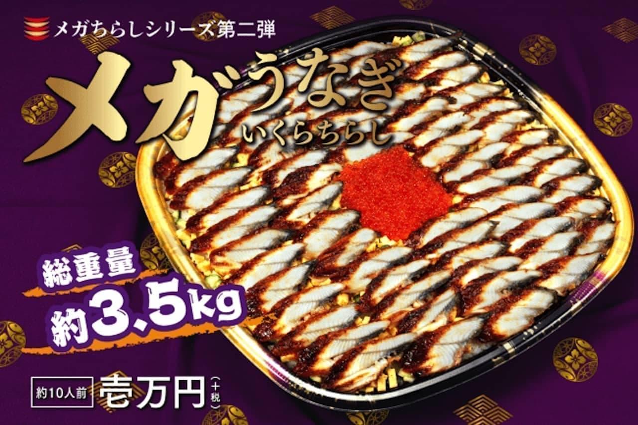かっぱ寿司テイクアウト限定「メガうなぎいくらちらし」