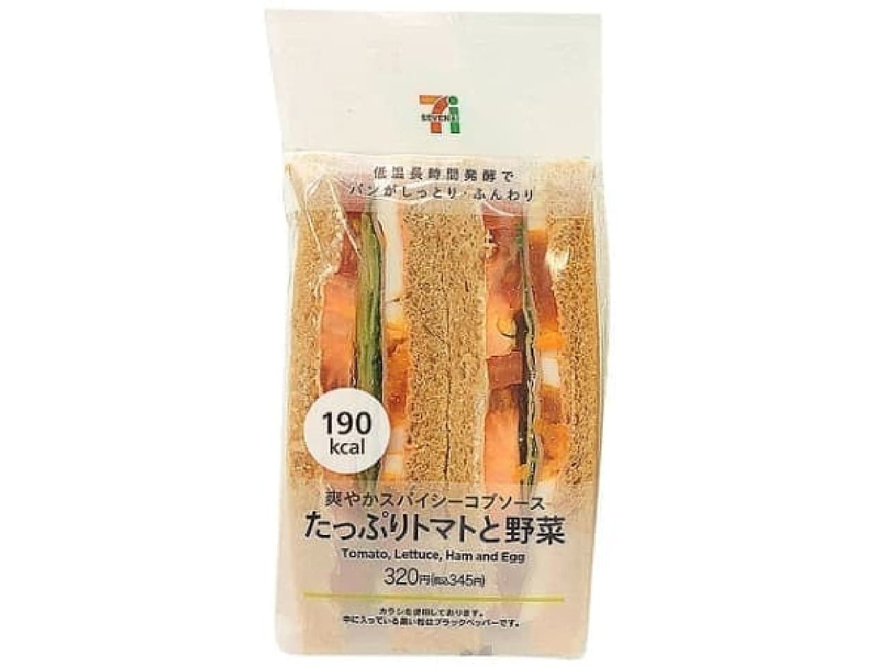 セブン-イレブン「たっぷりトマトの彩り野菜サンド」