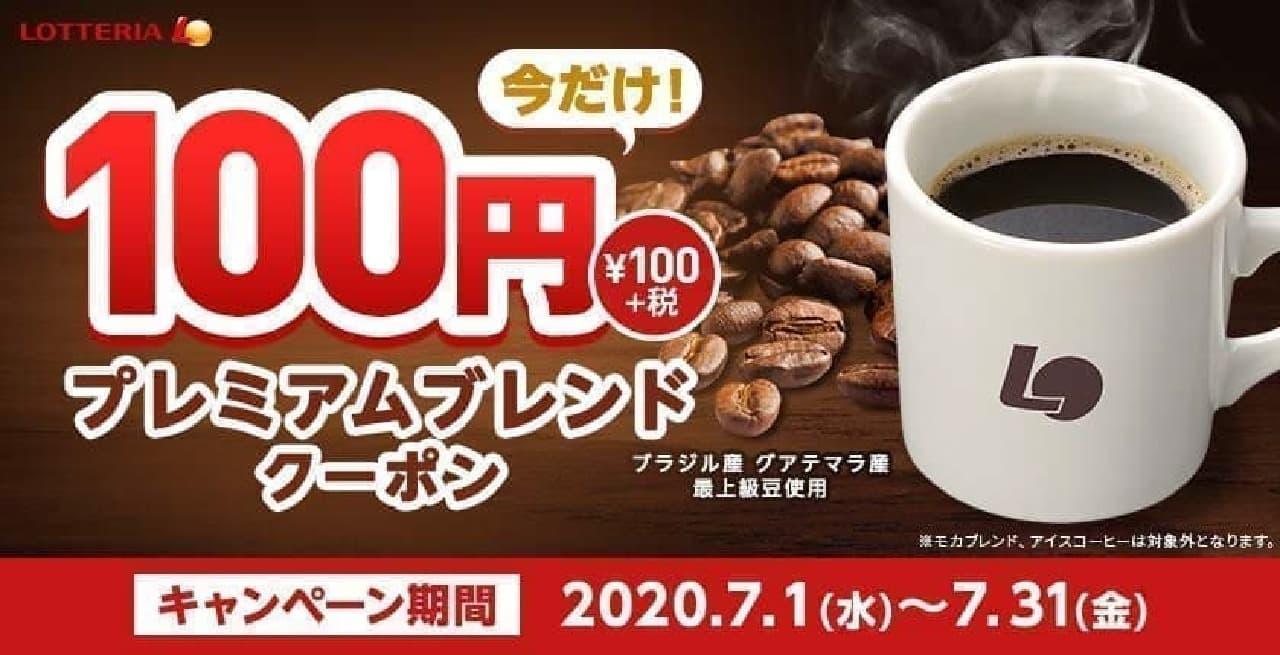 ロッテリア「今だけ!100円プレミアムブレンド」