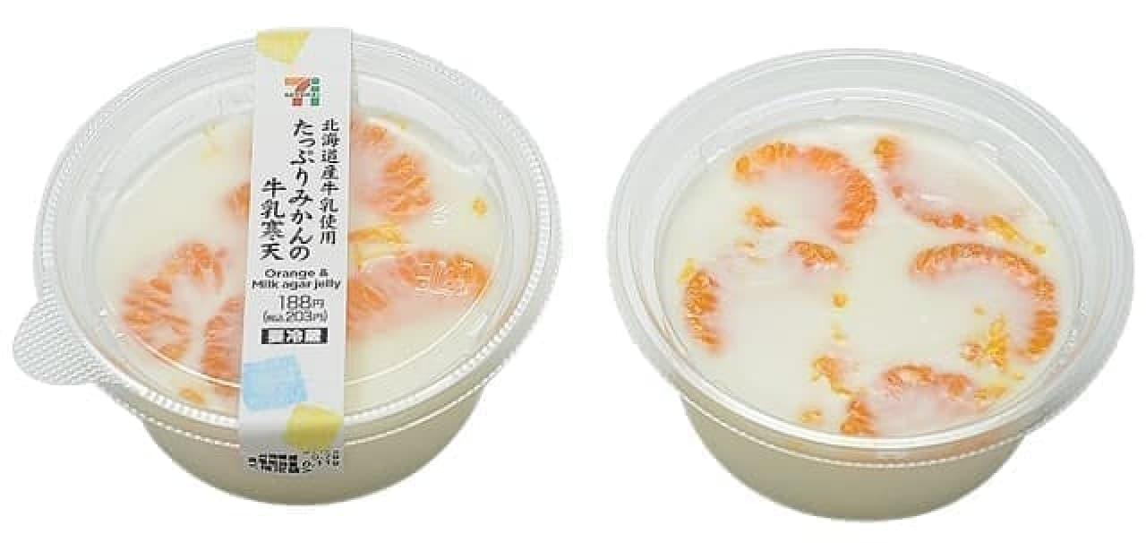 セブン-イレブン「北海道産牛乳使用 たっぷりみかんの牛乳寒天」