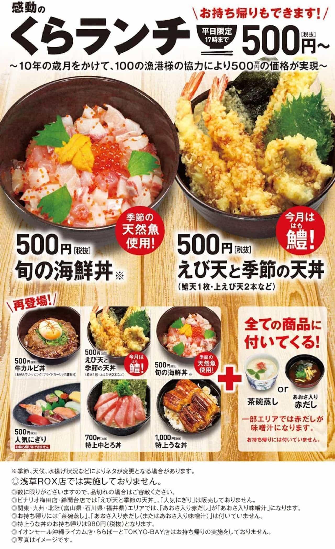 メニュー 持ち帰り くら 西日本 寿司