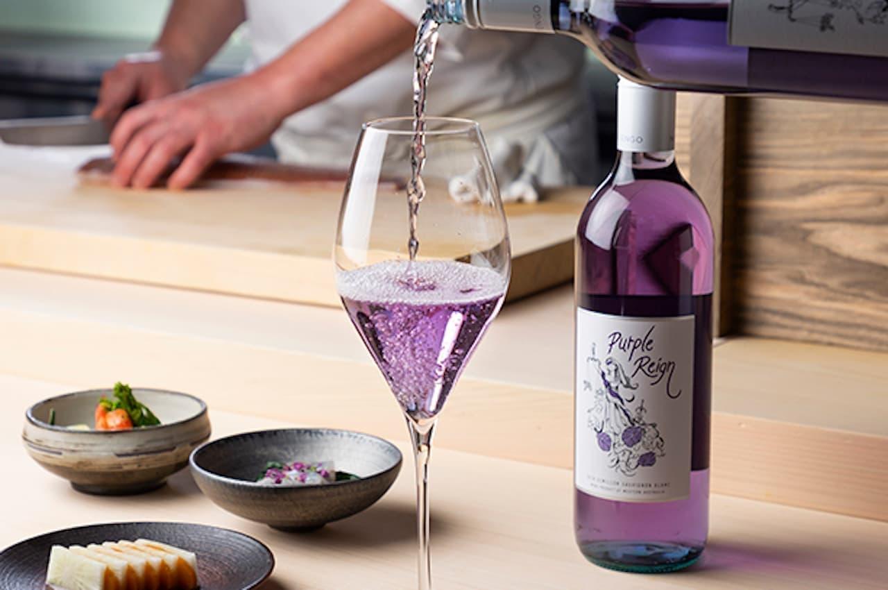神秘の紫色のワイン「Purple Reign (パープル・レイン)」