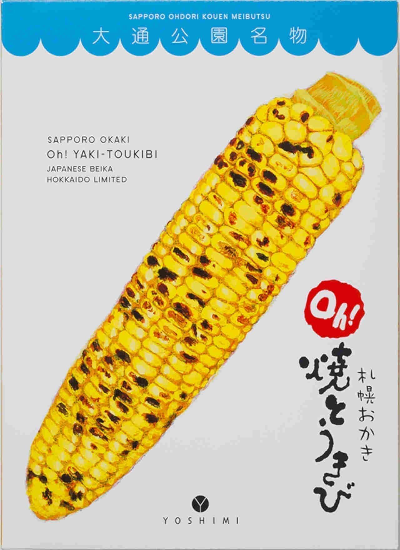 北海道限定「カントリーマアム(Oh!焼とうきび)」