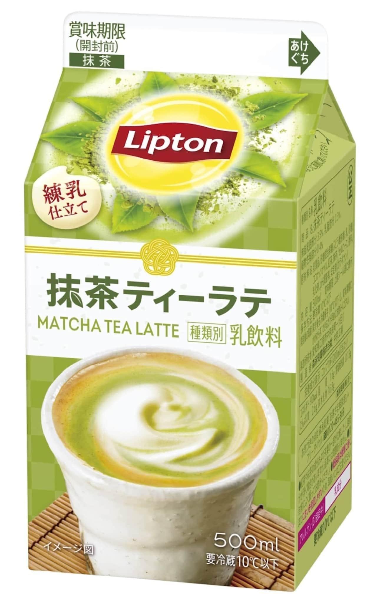 期間限定「リプトン 抹茶ティーラテ」