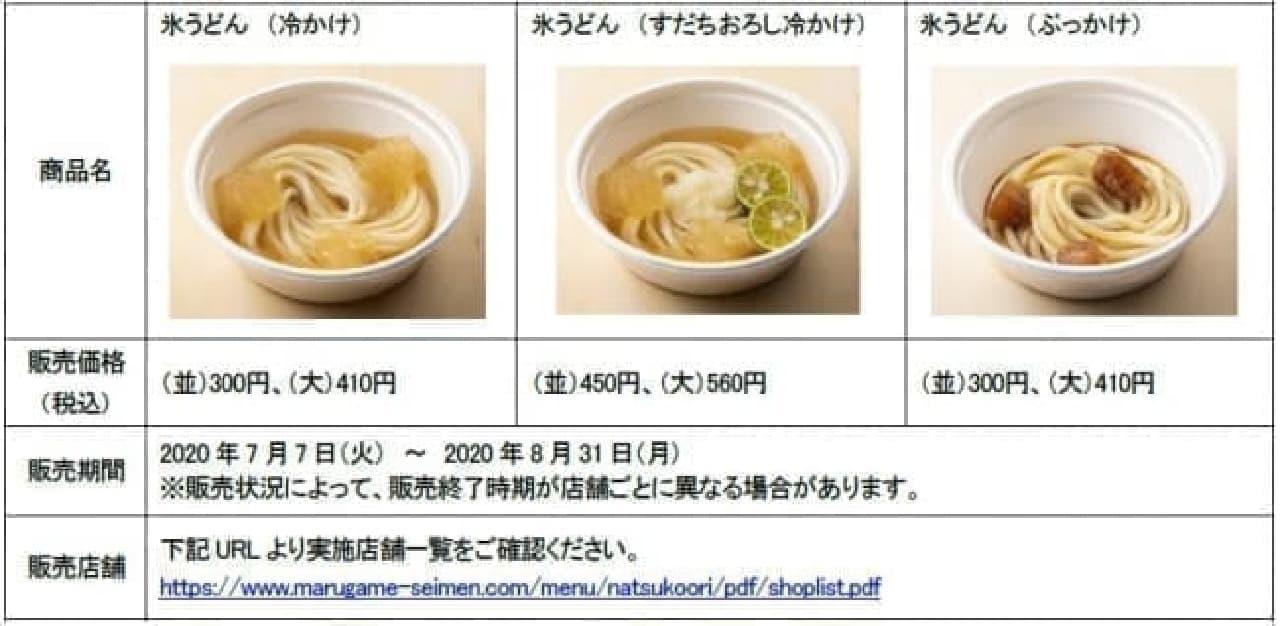 丸亀製麺氷うどん