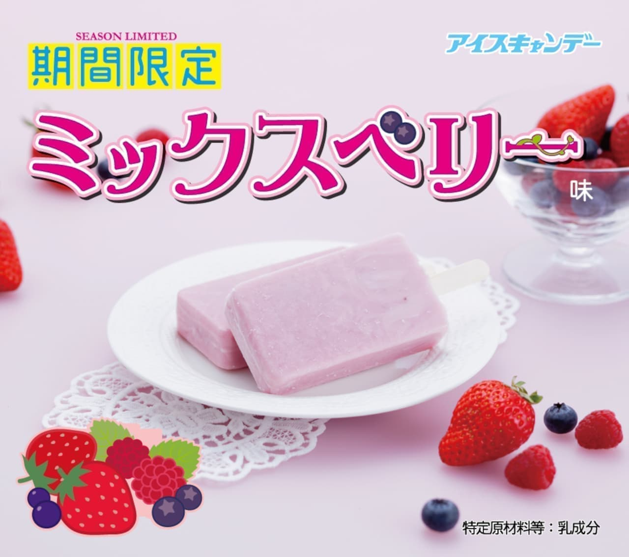 551HORAI 夏季限定アイスキャンデー「ミックスベリー」