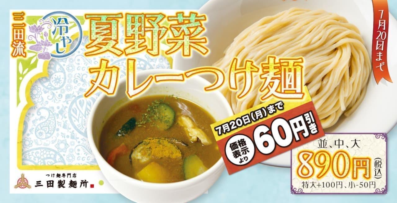 やったね!三田製麺所「冷やし夏野菜カレーつけ麺」期間限定60円引き