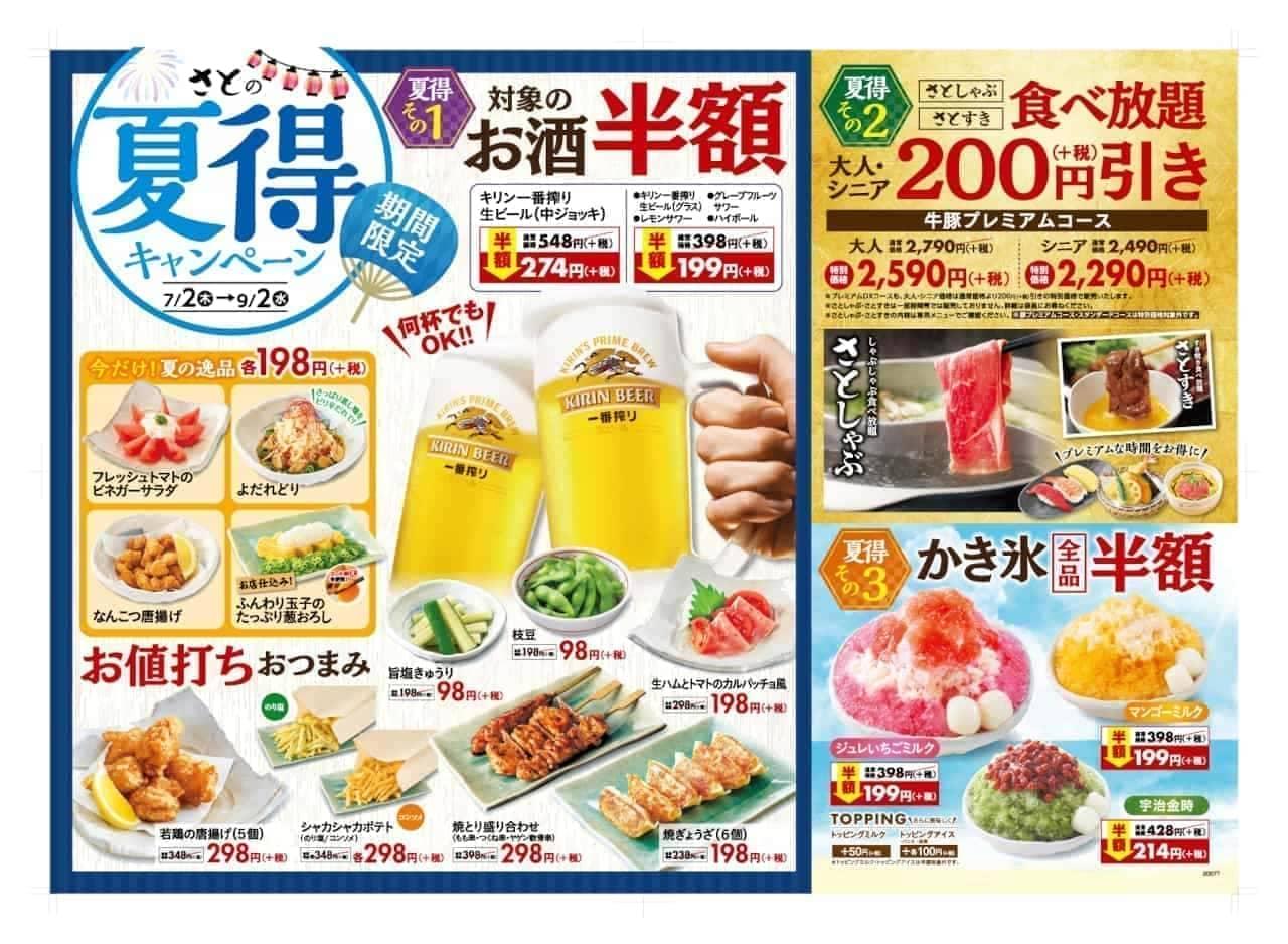 和食さとで「かき氷」が全品半額!
